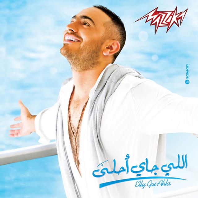 Aklemha new promo تامر حسني