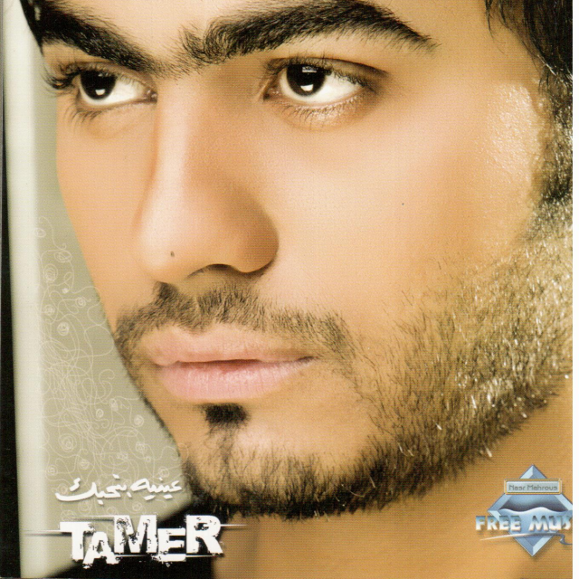 Fatet 3alena | تامر حسني - فات.