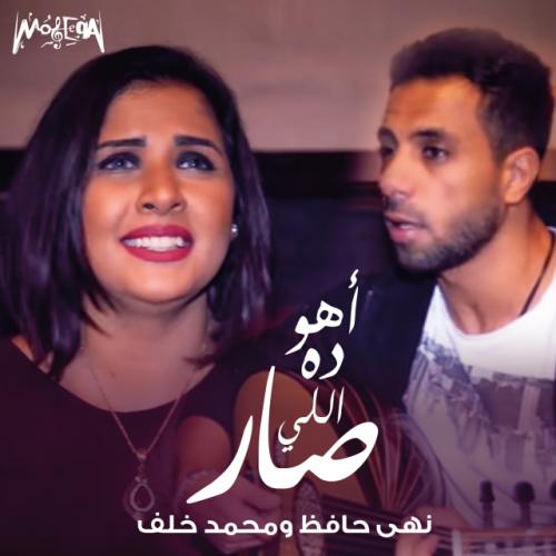 Aho da Ely Sar (Ft Mohamed Khalaf)